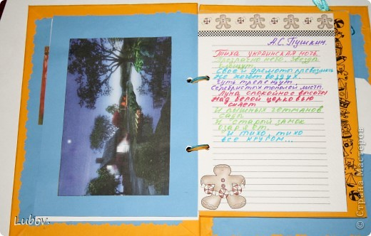 Задали сыну домашнее задание - сделать сборник  детских стихов своими руками .  Вот , что у нас получилось! фото 8