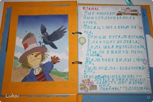 Задали сыну домашнее задание - сделать сборник  детских стихов своими руками .  Вот , что у нас получилось! фото 12