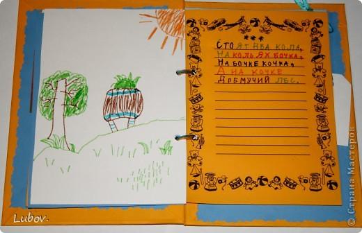 Задали сыну домашнее задание - сделать сборник  детских стихов своими руками .  Вот , что у нас получилось! фото 13