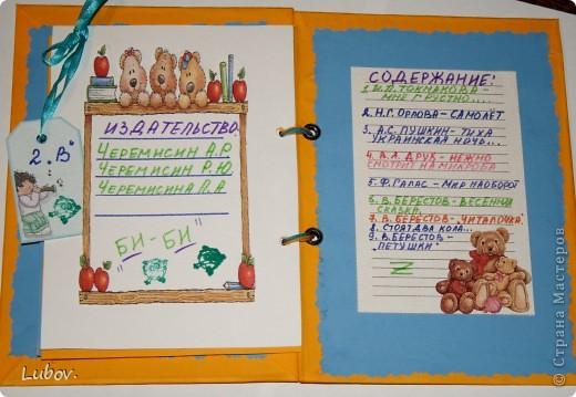 Задали сыну домашнее задание - сделать сборник  детских стихов своими руками .  Вот , что у нас получилось! фото 16