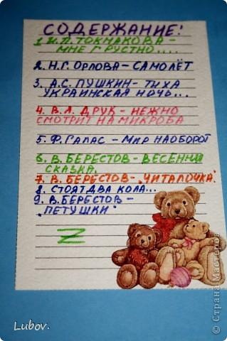 Задали сыну домашнее задание - сделать сборник  детских стихов своими руками .  Вот , что у нас получилось! фото 17