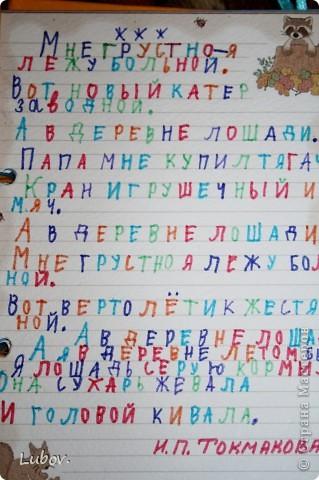 Задали сыну домашнее задание - сделать сборник  детских стихов своими руками .  Вот , что у нас получилось! фото 5