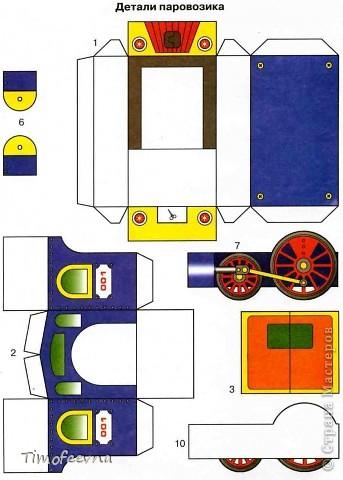 Как сделать паровозики для