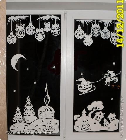 Ну вот, наконец-то, и мы украсили свои окна к Новому году. Сразу новогоднее настроение… хочется праздника!!! Скорей бы!!! Вот так теперь выглядит окно в дочкиной комнате! Это почти те самые олени, с предыдущей моей открытки (которые к ёлочкам поскакали)….      В основном использовала ватман, он более жесткий, и вырезанная картинка дольше сохраняется (ватман режу канцелярским ножом). Например, всю нижнюю часть вырезала в прошлом году, а сейчас добавила новых картинок! Но и картинки на обычной офисной белой бумаге - часто режу (они на кухонном окне). Бумага тонкая - вырезать намного легче, и тут, в основном, использую маникюрные ножнички. На окна клею при помощи скотча, его на окне практически не видно. А потом, когда снимаю, аккуратно загибаю кусочки скотча за картинку - и аккуратно складываю... до следующего года . Кстати на окне пятен от скотча не остаётся... фото 4