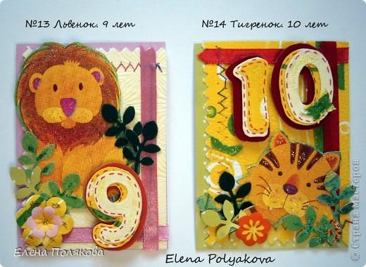 Сейчас выпускают различные открытки-годики для поздравления детей с днем рождения.  Они и послужили идеей для этой серии.  Почему саванна? просто была такая замечательная салфетка (спасибо, Валенсии), где многочисленные зверятки прятались в зарослях. Почему бы не сделать их именниниками? Вот какие получились :)) Фон двойной из картонной подожки для наклеек и из самодельной бумаги из однослойных салфеток.  Зверята и цифры объемные.  Атласная леннточка, дырокольные цветочки и листики-заросли, гель с блестками для украшения.  Приглашаю прежде всего взрослых мастериц, т.к. сил и времени на создание серии было затрачено достаточно много, ди и наверное, только мама может оценить поздравительную открытку для ребенка :)).   Надеюсь, никого не обидела и рассмотрю все варианты обмена :))), думаю, хватит всем желающим...  Должна svetikу.  Разослала несколько приглашений. фото 10