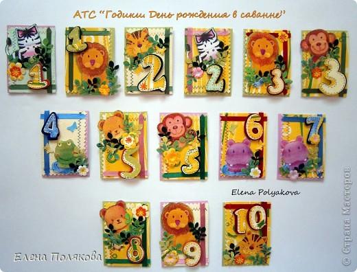 Сейчас выпускают различные открытки-годики для поздравления детей с днем рождения.  Они и послужили идеей для этой серии.  Почему саванна? просто была такая замечательная салфетка (спасибо, Валенсии), где многочисленные зверятки прятались в зарослях. Почему бы не сделать их именниниками? Вот какие получились :)) Фон двойной из картонной подожки для наклеек и из самодельной бумаги из однослойных салфеток.  Зверята и цифры объемные.  Атласная леннточка, дырокольные цветочки и листики-заросли, гель с блестками для украшения.  Приглашаю прежде всего взрослых мастериц, т.к. сил и времени на создание серии было затрачено достаточно много, ди и наверное, только мама может оценить поздравительную открытку для ребенка :)).   Надеюсь, никого не обидела и рассмотрю все варианты обмена :))), думаю, хватит всем желающим...  Должна svetikу.  Разослала несколько приглашений. фото 1