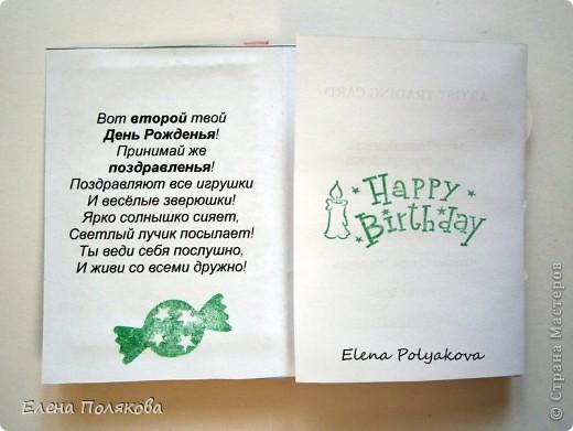 Сейчас выпускают различные открытки-годики для поздравления детей с днем рождения.  Они и послужили идеей для этой серии.  Почему саванна? просто была такая замечательная салфетка (спасибо, Валенсии), где многочисленные зверятки прятались в зарослях. Почему бы не сделать их именниниками? Вот какие получились :)) Фон двойной из картонной подожки для наклеек и из самодельной бумаги из однослойных салфеток.  Зверята и цифры объемные.  Атласная леннточка, дырокольные цветочки и листики-заросли, гель с блестками для украшения.  Приглашаю прежде всего взрослых мастериц, т.к. сил и времени на создание серии было затрачено достаточно много, ди и наверное, только мама может оценить поздравительную открытку для ребенка :)).   Надеюсь, никого не обидела и рассмотрю все варианты обмена :))), думаю, хватит всем желающим...  Должна svetikу.  Разослала несколько приглашений. фото 3