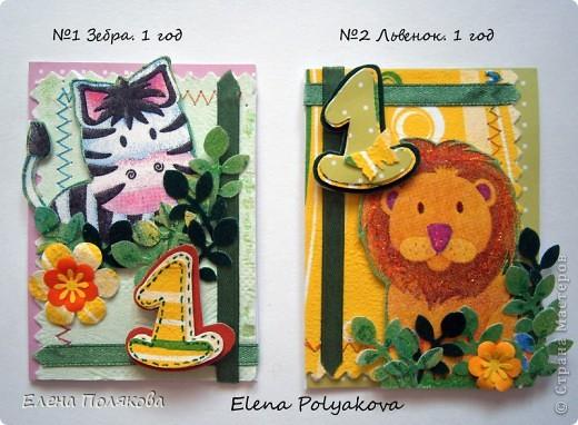Сейчас выпускают различные открытки-годики для поздравления детей с днем рождения.  Они и послужили идеей для этой серии.  Почему саванна? просто была такая замечательная салфетка (спасибо, Валенсии), где многочисленные зверятки прятались в зарослях. Почему бы не сделать их именниниками? Вот какие получились :)) Фон двойной из картонной подожки для наклеек и из самодельной бумаги из однослойных салфеток.  Зверята и цифры объемные.  Атласная леннточка, дырокольные цветочки и листики-заросли, гель с блестками для украшения.  Приглашаю прежде всего взрослых мастериц, т.к. сил и времени на создание серии было затрачено достаточно много, ди и наверное, только мама может оценить поздравительную открытку для ребенка :)).   Надеюсь, никого не обидела и рассмотрю все варианты обмена :))), думаю, хватит всем желающим...  Должна svetikу.  Разослала несколько приглашений. фото 4