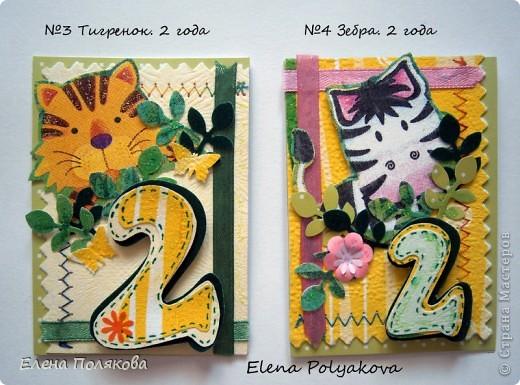 Сейчас выпускают различные открытки-годики для поздравления детей с днем рождения.  Они и послужили идеей для этой серии.  Почему саванна? просто была такая замечательная салфетка (спасибо, Валенсии), где многочисленные зверятки прятались в зарослях. Почему бы не сделать их именниниками? Вот какие получились :)) Фон двойной из картонной подожки для наклеек и из самодельной бумаги из однослойных салфеток.  Зверята и цифры объемные.  Атласная леннточка, дырокольные цветочки и листики-заросли, гель с блестками для украшения.  Приглашаю прежде всего взрослых мастериц, т.к. сил и времени на создание серии было затрачено достаточно много, ди и наверное, только мама может оценить поздравительную открытку для ребенка :)).   Надеюсь, никого не обидела и рассмотрю все варианты обмена :))), думаю, хватит всем желающим...  Должна svetikу.  Разослала несколько приглашений. фото 5
