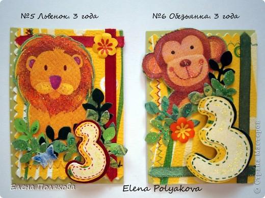 Сейчас выпускают различные открытки-годики для поздравления детей с днем рождения.  Они и послужили идеей для этой серии.  Почему саванна? просто была такая замечательная салфетка (спасибо, Валенсии), где многочисленные зверятки прятались в зарослях. Почему бы не сделать их именниниками? Вот какие получились :)) Фон двойной из картонной подожки для наклеек и из самодельной бумаги из однослойных салфеток.  Зверята и цифры объемные.  Атласная леннточка, дырокольные цветочки и листики-заросли, гель с блестками для украшения.  Приглашаю прежде всего взрослых мастериц, т.к. сил и времени на создание серии было затрачено достаточно много, ди и наверное, только мама может оценить поздравительную открытку для ребенка :)).   Надеюсь, никого не обидела и рассмотрю все варианты обмена :))), думаю, хватит всем желающим...  Должна svetikу.  Разослала несколько приглашений. фото 6
