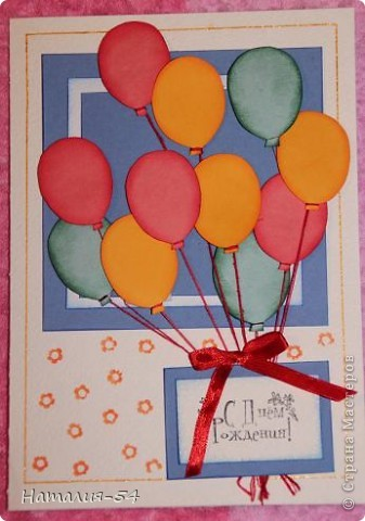 открытки с шарами: