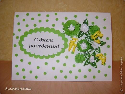 Здравствуйте дорогие жители страны мастеров!Сегодня я бы хотела вам показать открытку которую сделала в подарок учителю на день рождение.Открытка выполнена в технике квиллинг. фото 1