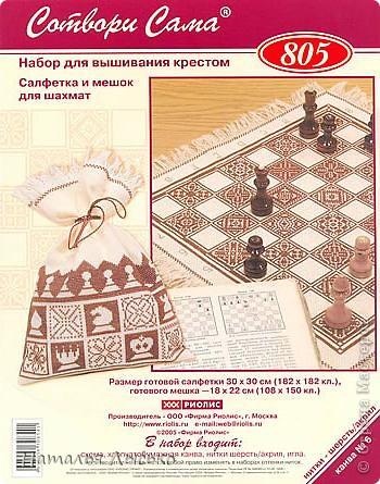 Шахматная доска фото 4