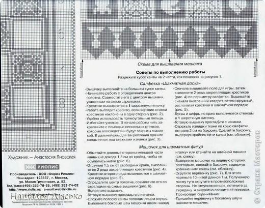 Шахматная доска фото 6