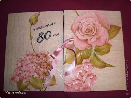Вот такую скромную открытку-раскладушку я сделала для бабули на 80-летний юбилей!
