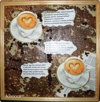 Очень люблю вкус и запах кофе особенно  утром!!! Появились салфетки потом нашла стихи и вот и идея для панно...Горячий черный кофе, черный шоколад. Изысканное горькое  блаженство... Эмоций, чувств,желаний водопад Гармония и совершенство. Мужчина, женщина и столик для двоих В уютном ресторанчике нешумном... фото 1