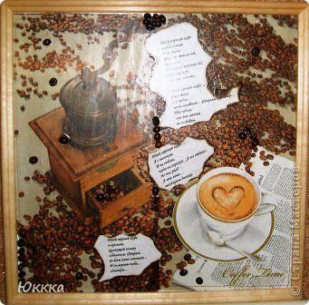 Очень люблю вкус и запах кофе особенно  утром!!! Появились салфетки потом нашла стихи и вот и идея для панно...Горячий черный кофе, черный шоколад. Изысканное горькое  блаженство... Эмоций, чувств,желаний водопад Гармония и совершенство. Мужчина, женщина и столик для двоих В уютном ресторанчике нешумном... фото 2