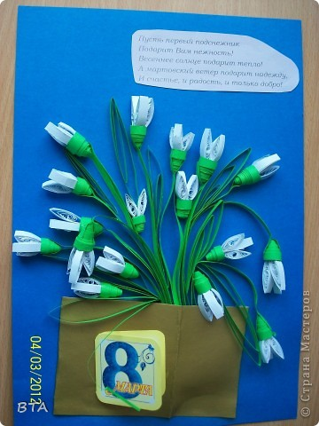 Открытка к 8 марта для воспитателя, вделанная моей дочкой.