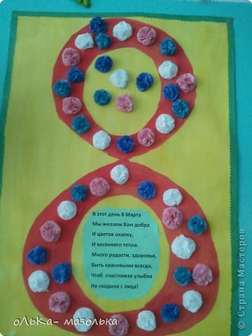 Вот  такую восьмерочку мы сделали с детками из цветных салфеточек фото 1