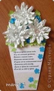 Доброго времени суток! А у меня продолжение открыточек.  В этих открыточках испо,льзовала цветы сделанные по МК https://stranamasterov.ru/node/321021?c=favorite  Светланы Б. За Мк ей огромное спасибо!!! фото 6