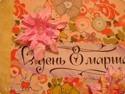 Добрый вечер!Вот такую открытку сделала вечером(сейчас)маме.Основа открытки-бумаги для скрапа, два цветочка-гардении(мк скидывала в прошлой работе).Надпись брала у Артема Лебедева. фото 2
