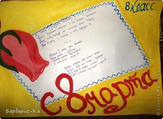 плакатик в школу* фото 1