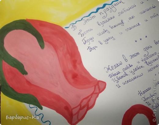 плакатик в школу* фото 3