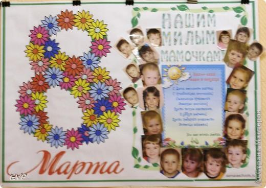 Такую стенгазету делала для мам и бабушек своей группы. Украсила фотографиями детей, распечатала текст в стихах. Думаю всем понравилось! фото 1