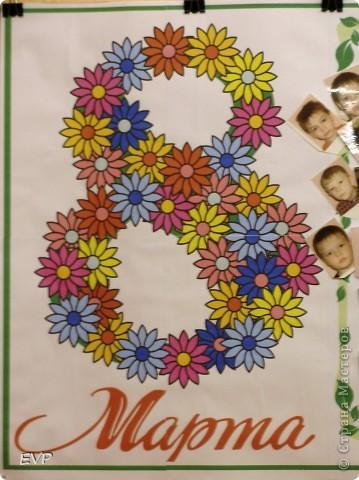 Такую стенгазету делала для мам и бабушек своей группы. Украсила фотографиями детей, распечатала текст в стихах. Думаю всем понравилось! фото 2