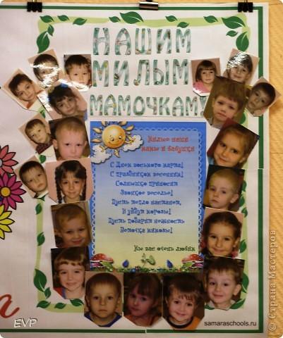 Такую стенгазету делала для мам и бабушек своей группы. Украсила фотографиями детей, распечатала текст в стихах. Думаю всем понравилось! фото 3