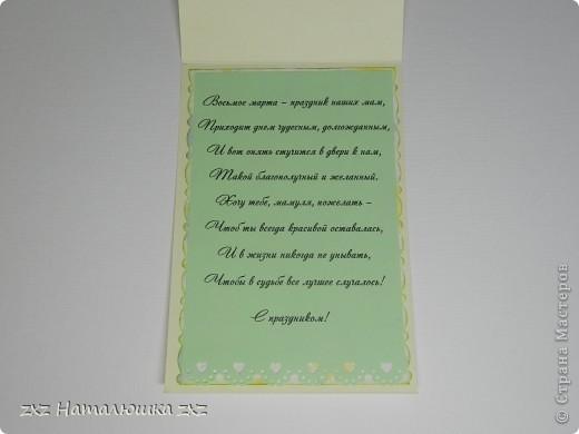 Следующим номером нашей программы)))-открытки!))Подружка заказала для мамы. фото 3
