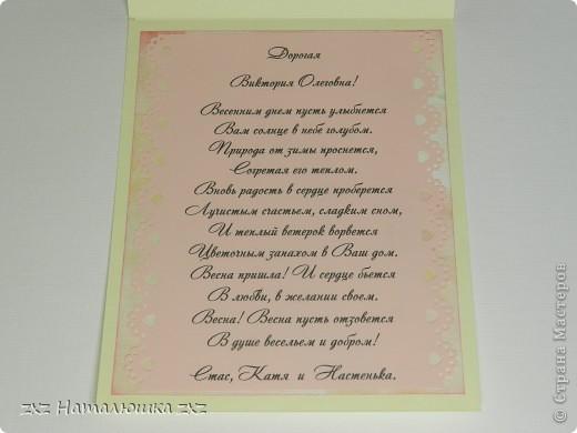Следующим номером нашей программы)))-открытки!))Подружка заказала для мамы. фото 6