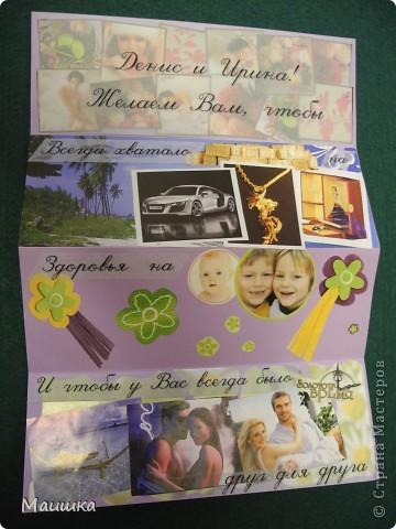 Открытку делала брату на свадьбу :) Разворот открытки - лист А4 фото 1