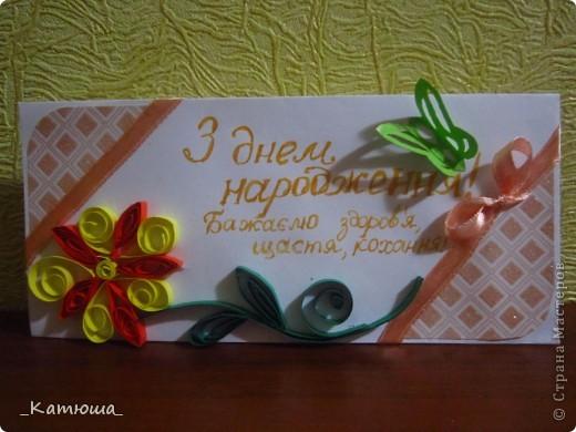 Здравствуйте Мастера и Мастерицы Страны Мастеров) Март полн праздников!Открытка №2 тёте на день рождения.Я надеюсь ей понравится. фото 1