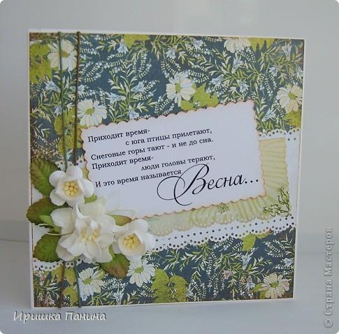 Вот и пролетел самый яркий Весенний день!  Хочу ещё дарить подарки! Хочу ещё делать открытки! Ещё праздники хочу!!!! ))))) фото 2