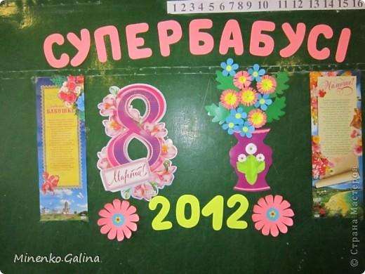 """Накануне 8 марта в нашем 2 классе прошёл праздник """"Супербабусі 2012 """". К празднику,кроме поздравлений нужно было приготовить подарки. фото 1"""