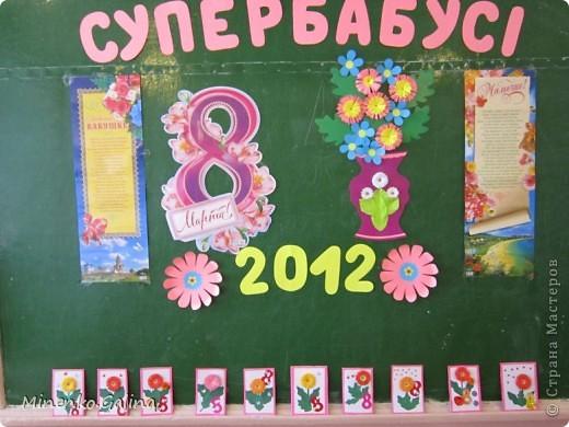 """Накануне 8 марта в нашем 2 классе прошёл праздник """"Супербабусі 2012 """". К празднику,кроме поздравлений нужно было приготовить подарки. фото 6"""