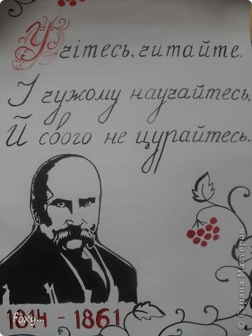 Тарас Шевченко. Портрет нашла в СМ. фото 1
