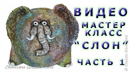 Дорогие мои!!!  Обещанный мной МК по созданию вот такого слона - http://stranamasterov.ru/node/287811 Простите меня, что так долго делала. То болеем - зима..., Сибирь... То собраться все вместе не получается... С радостью представляю Вам первую часть МК. В ближайшее время постараюсь отснять продолжение.  Извините, если затянула, продолжительность видео 13 мин.