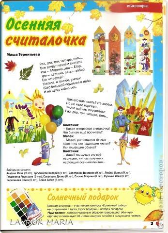 4 номер журнала  ОРАНЖЕВОЕ СОЛНЦЕ напечатан! фото 2