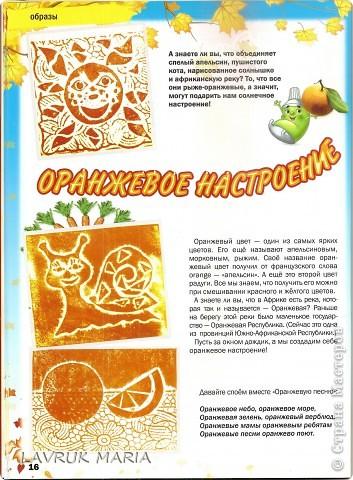 4 номер журнала  ОРАНЖЕВОЕ СОЛНЦЕ напечатан! фото 4