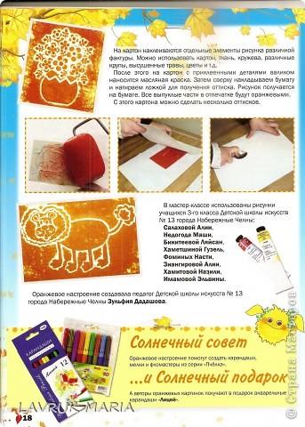4 номер журнала  ОРАНЖЕВОЕ СОЛНЦЕ напечатан! фото 6
