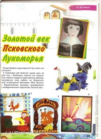 4 номер журнала  ОРАНЖЕВОЕ СОЛНЦЕ напечатан! фото 7