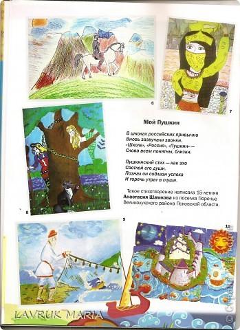 4 номер журнала  ОРАНЖЕВОЕ СОЛНЦЕ напечатан! фото 8