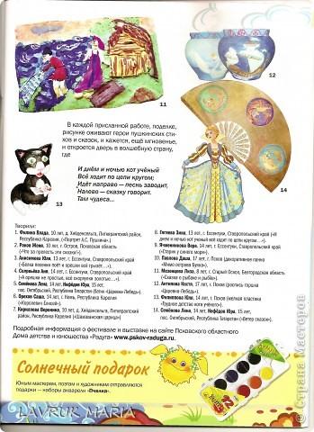 4 номер журнала  ОРАНЖЕВОЕ СОЛНЦЕ напечатан! фото 9