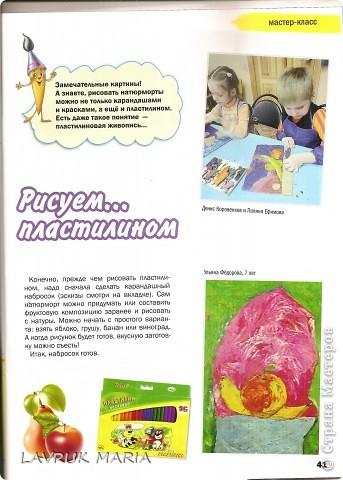 4 номер журнала  ОРАНЖЕВОЕ СОЛНЦЕ напечатан! фото 10