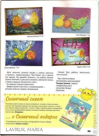 4 номер журнала  ОРАНЖЕВОЕ СОЛНЦЕ напечатан! фото 12
