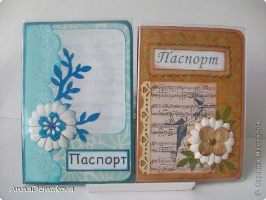 Натворила я опять обложечек. Да, они действительно похожи, но я стараюсь, чтобы они всетаки были разными. Мне кажется, что обложка для паспорта должна быть красивой и в меру декорирована. Это же все-таки для документа. И по этой самой причине стараюсь не делать много украшений. Хотя......... я и в открытках как-то не очень разнообразна. Но что поделать - мой стиль. Выставляю на ваш суд свои работы. Каждый раз, когда делаю обложки, задаю себе вопрос, а нужно ли их показывать? И каждый раз отвечаю - пусть будут. Может пригодятся кому-то.  фото 4