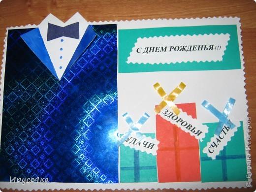 Как сделать открытку своими руками на день рождения папы 2