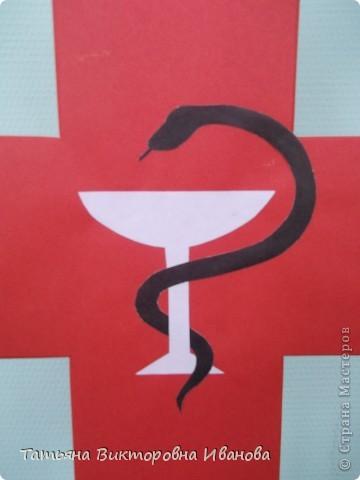 В этом году исполняется 145 лет со дня образования Российского Красного креста. В нашем городе ежегодно проходят среди школьников соревнования по санпостам. меня попросили сделать какую-нибудь поделку и у меня расцвёл такой необычный цветок. фото 4
